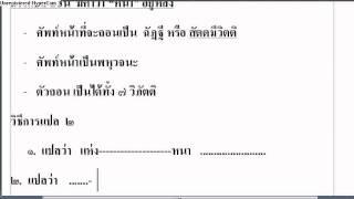 getlinkyoutube.com-2013 11 09 เรียนบาลี ประโยค ๑ ๒ วิชาแปล ภาค ๔ หน้า ๑๖ ๑๗ ตอน ๑