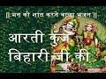 Aarti Kunj Bihari Ki - Beautiful Lord Shri Krishna Prayer