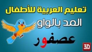 getlinkyoutube.com-تعليم اللغة العربية للاطفال - تعليم المد بالواو