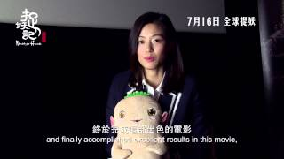 getlinkyoutube.com-Jun Jihyun Support Monster Hunt (HK Film)