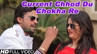 getlinkyoutube.com-Current Chhod Du Chokha Re | New Haryanvi Song 2016 | Sonu Garanpuria,Anjali Raghav  | NDJ Music