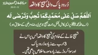 getlinkyoutube.com-Darood Wali Tasbeeh Ka Waqaa - Hakeem Tariq Mehmood