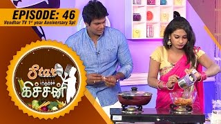 getlinkyoutube.com-Star Kitchen - | (24/08/2015) | Vendhar Tv 2nd Year Anniversary Anchors Special - [Epi-46]