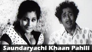 Hot Usha Naik, Nilu Phule in Saundaryachi Khaan Pahili song - Karava Tasa Bharava Marathi Movie