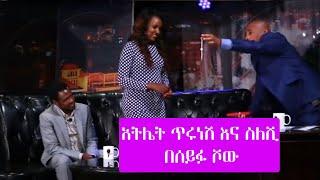 getlinkyoutube.com-Terunesh Dibaba at Seifu Show