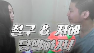getlinkyoutube.com-철구&지혜 커플게임 당연하지!
