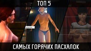 getlinkyoutube.com-Топ 5 самых пошлых пасхалок в видеоиграх