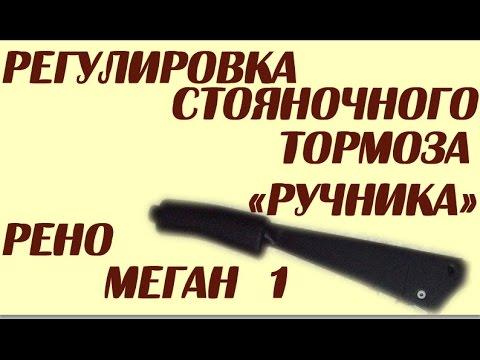 Регулировка стояночного тормоза (ручника) Рено Меган 1999 г.в.