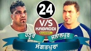 getlinkyoutube.com-Hathur Vs Jalalpur Best Match in Sangatpura (Ludiana) By Kabaddi365.com