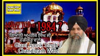 Why? Saka June 1984------Giani Amrik Singh Ji (CHD Wale) at Sri Darbar Sahib 06-06-2013.flv