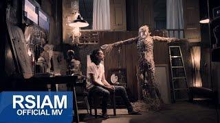 getlinkyoutube.com-หุ่นไล่กา : บ่าววี อาร์ สยาม [Official MV]
