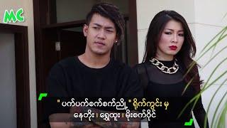 "getlinkyoutube.com-""ပက္ပက္စက္စက္ညိဳ့"" ႐ုပ္ရွင္ ဇာက္ကား ရုိက္ကြင္း - Myanmar Movie Making"