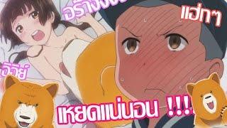 getlinkyoutube.com-พี่หมีเหยดแน่นอน แฮ่กๆๆ เด็กสาวโลลิทั้งหลายจงระวังตัว!!!!  (แนะนำ อนิเมะ Kuma Miko)