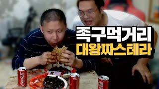 족구 먹거리 대왕짜스테라?! 철구VS홍구 짜장면4개 푸파대결ㅋㅋㅋ (17.03.29-4) :: FoodFight MukBang