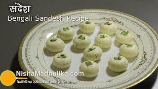getlinkyoutube.com-Sandesh Recipe - How to Make Sandesh
