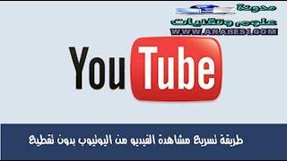 getlinkyoutube.com-طريقة تسريع تشغيل فيديوهات youtube بسرعة لاصحاب النت الضعيف بدون برنامج