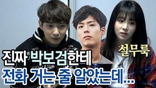 getlinkyoutube.com-이설&로이조]박보검님한테 전화 거는 줄 알았는데..낚시에 당하다!