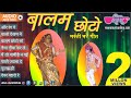 Superhit Rajasthani Holi Songs Audio Jukebox |  Balam Chhoto So  | Marwadi Fagan Dance Songs