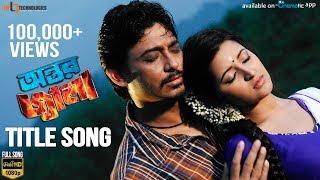 Antar Jala (Title Song)   Zayed Khan   Pori Moni   Malek Afsary   Antor Jala Bengali Movie 2017