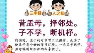 getlinkyoutube.com-棒叔叔学堂-三字经