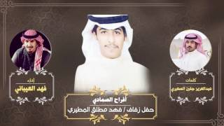 getlinkyoutube.com-افراح الصمادي   كلمات عبدالعزيز جفين الصعيري   اداء فهد العيباني