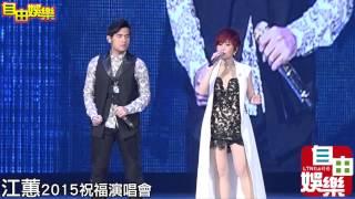 20150801江蕙祝福演唱會D5,嘉賓周杰倫合唱落雨聲