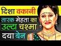 Daya Gada दया बेन Biography In Hindi | Taarak Mehta Ka Ooltah Chashmah | Disha Vakani Life Story