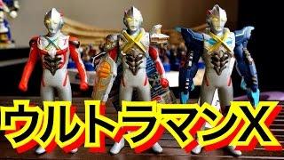 getlinkyoutube.com-【ソフビ】ウルトラマン X エックス エレキングアーマー レビュー ウルトラヒーローX 03 Ultraman X Ginga