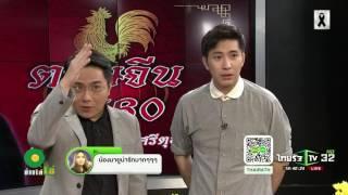 getlinkyoutube.com-Live : ข่าวใส่ไข่ | 18:00 น. | 24 มกราคม 60 (Full)