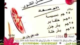 getlinkyoutube.com-الشيخ حسن البنا المصرى وعلاج الام الظهر وضمور العضلات بالاعشاب~1