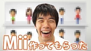getlinkyoutube.com-Miiを作ってとお願いしたらホントにキター!カズMii一挙紹介