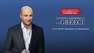 getlinkyoutube.com-Πενήντα Αποχρώσεις to Greece! (Μάρκος Σεφερλής - Δελφινάριο 2015)