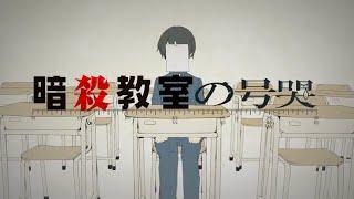 getlinkyoutube.com-【MAD】暗殺教室×ロストワンの号哭