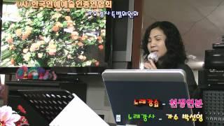 getlinkyoutube.com-천생연분/정지수(노래강사/박선영)Korean song,오산시노래교실,가요교실