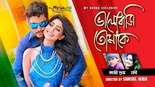 Valobashi Tomake | Kazi Shuvo and Nodi | Bangla New Song 2017 width=