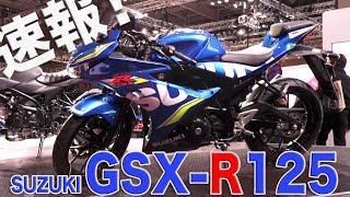 SUZUKI「GSX-R125 参考出品」東京モーターショー2017速報!