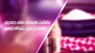 getlinkyoutube.com-شيلة | أحبك | أداء - صوت العشق وصوت عبس ونشمي شامان الرشيدي . كلمات - صالح العمران .