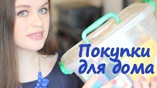 getlinkyoutube.com-Бюджетные покупки для дома   Хранение и Организация