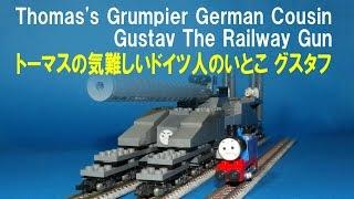 getlinkyoutube.com-N gauge LEGO Train(Thomas's  Cousin Gustav)Nゲージ レゴトレイン トーマスのいとこ 列車砲グスタフ
