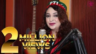 New Pti  Song 2018  Cover Loung Lachi By Afshan Zaibe