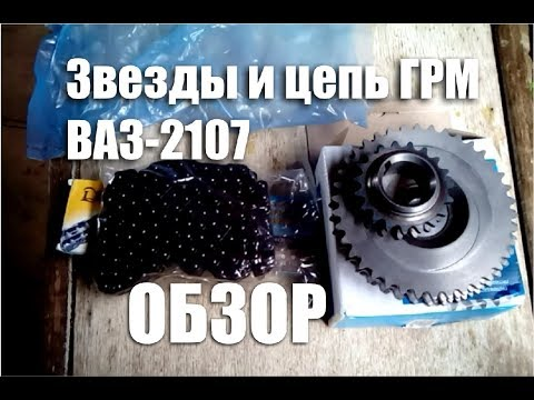 Обзор комплекта ГРМ Lada и цепи Ditton для ВАЗ-2107