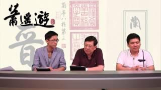 getlinkyoutube.com-蕭生大爆成龍不為人知的秘密 / 大法官反北京白皮書〈蕭遙遊〉2014-08-18 d