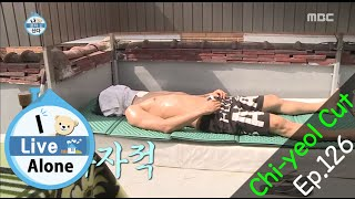 getlinkyoutube.com-[I Live Alone] 나 혼자 산다 - Hwang Chi Yeol was suntanning 20151009