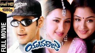 getlinkyoutube.com-Yuvaraju Telugu Full Movie   Mahesh Babu   Simran   Sakshi Shivanand   Brahmanandam   Ramana Gogula