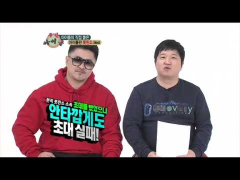 [Full]130123 Weekly Idol Infinite H
