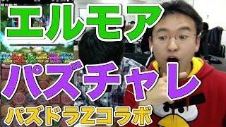 【パズチャレ】エルモア名人がパズドラZコラボをプレイ!