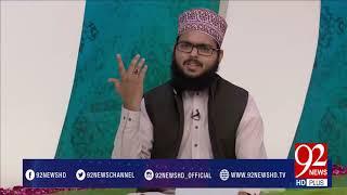 Subh e Noor (Hazat Imam Jaffer Sadiq A.S) -20-04-2017- 92NewsHDPlus