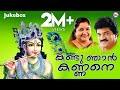 KANDU NJAN KANNANE | Hindu Devotional Songs Malayalam | M.G.Sreekumar | K.S.Chithra
