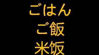 getlinkyoutube.com-I Love China! 学日语视频 日语单词【食物】 by疯狂的岩佐 学日语网站