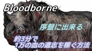 getlinkyoutube.com-Bloodborne 序盤 約3分で1万の血の遺志を稼ぐ方法